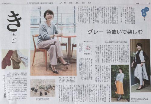 読売新聞掲載のお知らせ