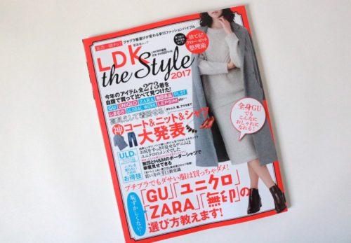 雑誌「LDK」のスタイリングを担当させていただきました