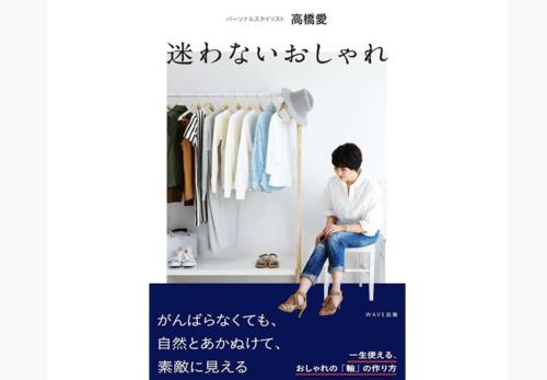 【初書籍!】『迷わないおしゃれ』